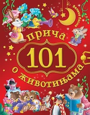 101 PRIČA O ŽIVOTINJAMA - Grupa autora