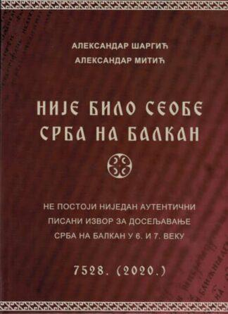 Nije Bilo Seobe Srba na Balkan-Aleksandar Sargic,Aleksandar Mitic