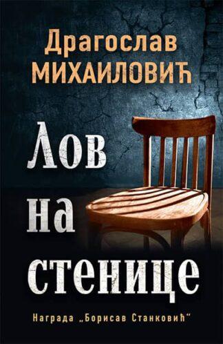 LOV NA STENICE - Dragoslav Mihailović