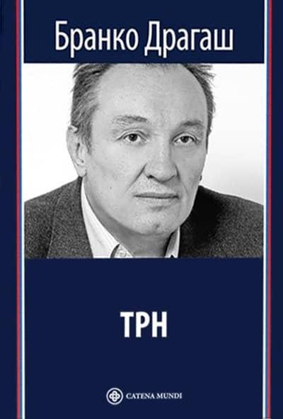 TRN - Branko Dragaš