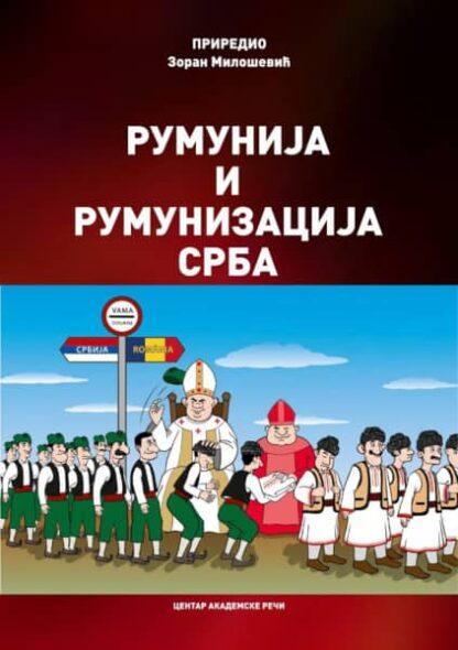 Rumunija i Rumunizacija Srba - Zoran Milošević