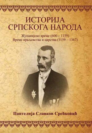 Istorija srpskoga naroda - Pantelija Slavkov Srećković