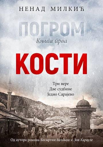 Pogrom 1: Kosti - Nenad Milkić