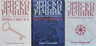 SRPSKO-SRPSKI REČNIK 1-3 - Radovan Damjanovic