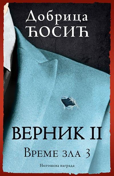 Vernik, knjiga II – Vreme zla 3 - Dobrica Ćosić