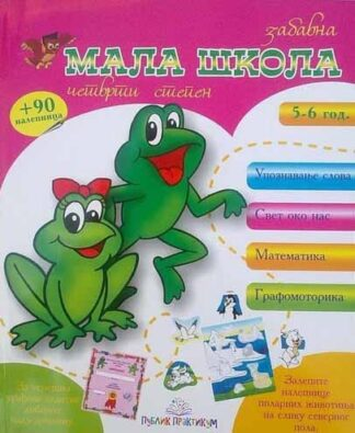 Mala škola IV stepen - Jasna Ignjatović