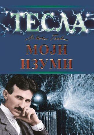 Tesla: moji izumi - Nikola Tesla