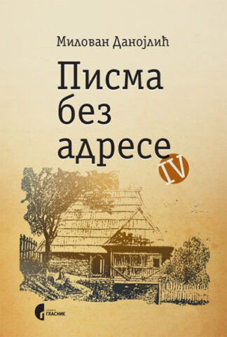 Pisma bez adrese IV - Milovan Danojlić